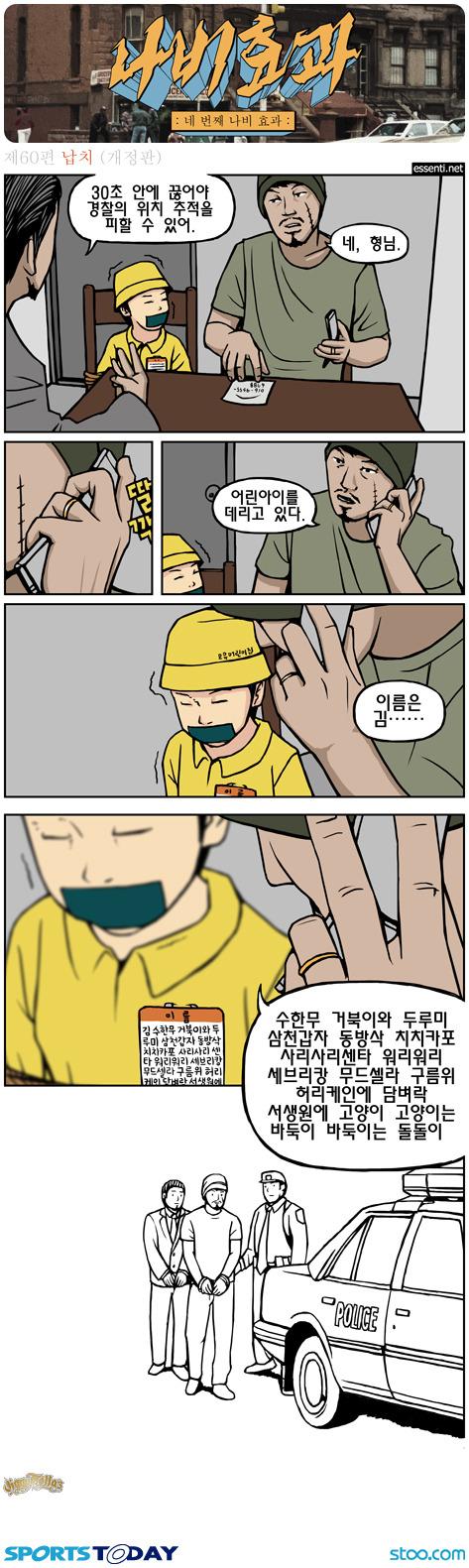 납치.jpg